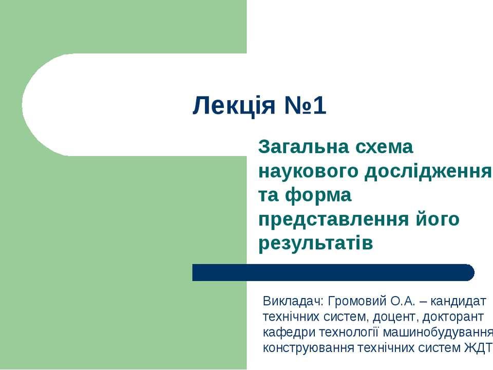 Лекція №1 Загальна схема наукового дослідження та форма представлення його ре...
