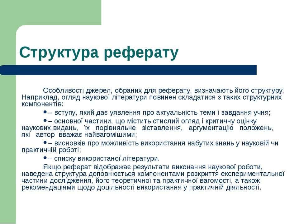Структура реферату Особливості джерел, обраних для реферату, визначають його ...