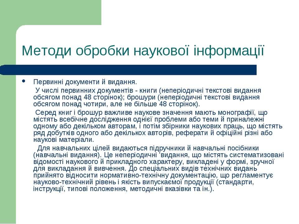 Методи обробки наукової інформації Первинні документи й видання. У числі перв...