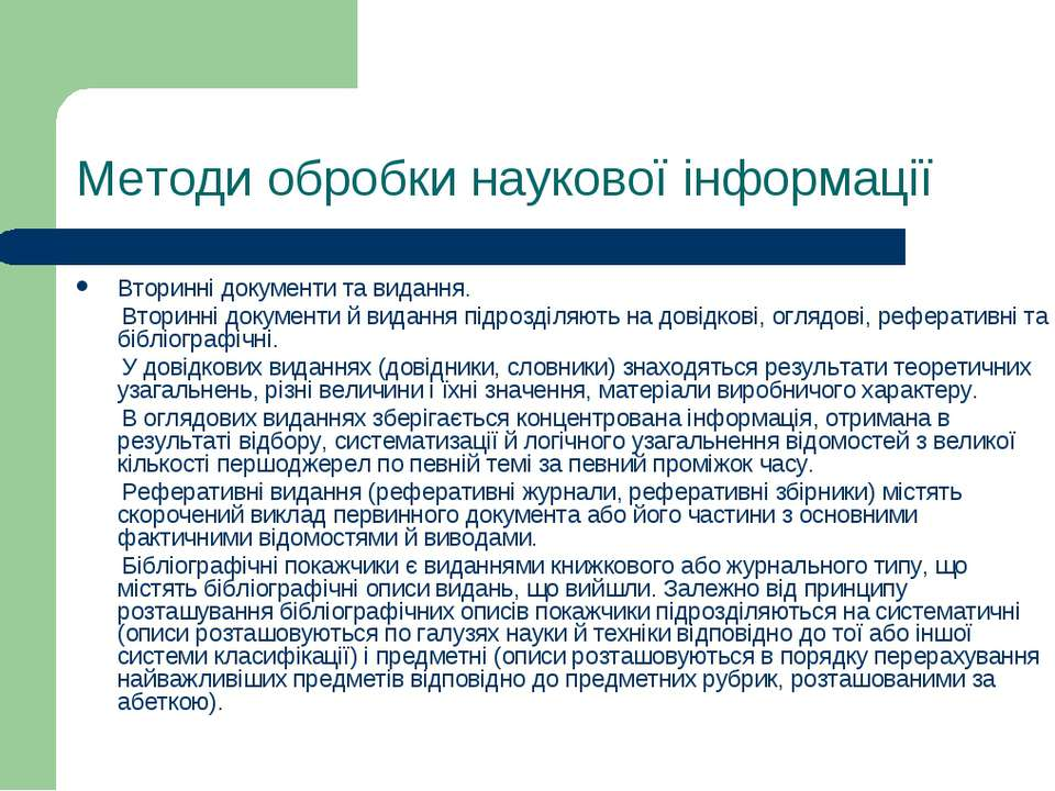 Методи обробки наукової інформації Вторинні документи та видання. Вторинні до...