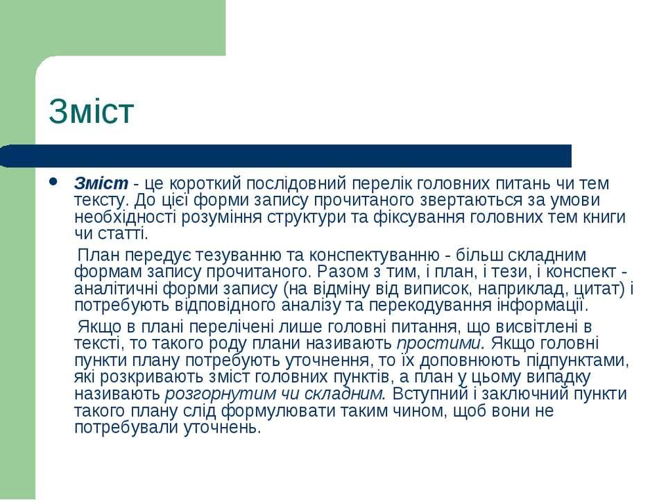 Зміст Зміст - це короткий послідовний перелік головних питань чи тем тексту. ...