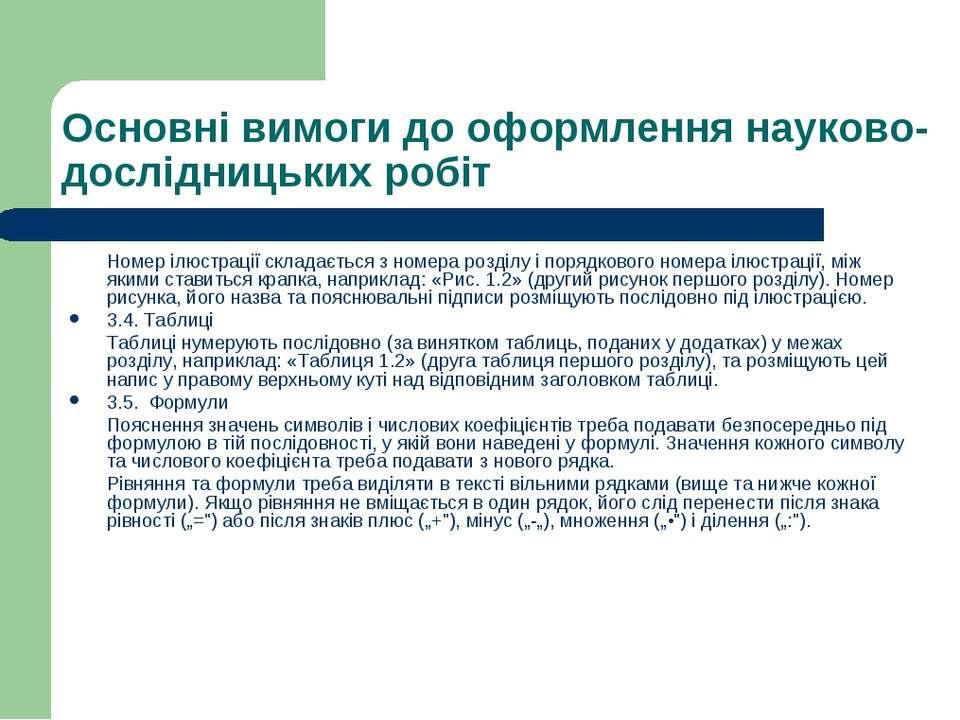Основні вимоги до оформлення науково-дослідницьких робіт Номер ілюстрації скл...