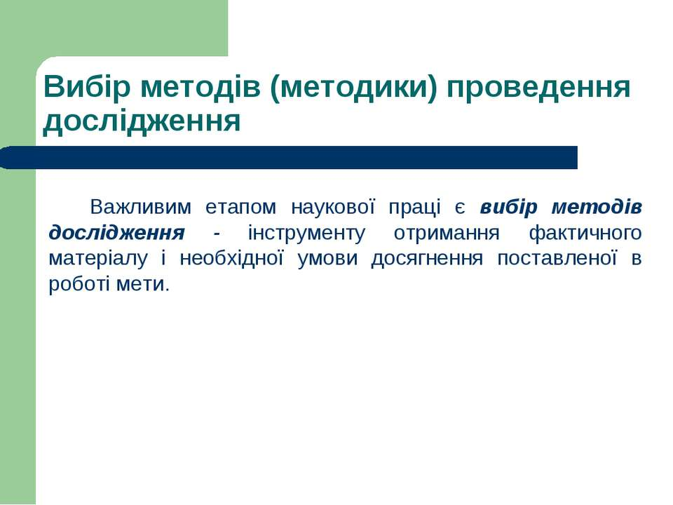 Вибір методів (методики) проведення дослідження Важливим етапом наукової прац...