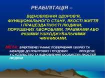 РЕАБІЛІТАЦІЯ – МЕТА: ЕФЕКТИВНЕ І РАННЄ ПОВЕРНЕННЯ ХВОРИХ ТА ІНВАЛІДІВ ДО ПОБУ...