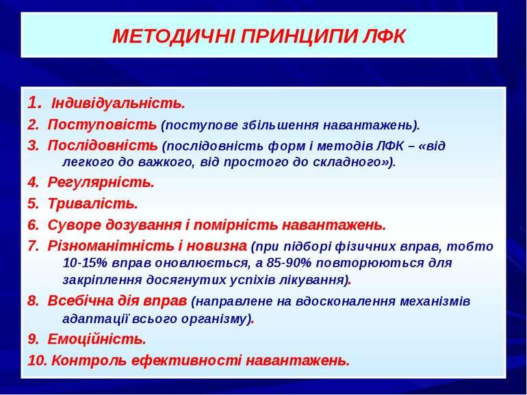 МЕТОДИЧНІ ПРИНЦИПИ ЛФК 1. Індивідуальність. 2. Поступовість (поступове збільш...