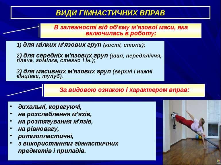 ВИДИ ГІМНАСТИЧНИХ ВПРАВ 1) для мілких м'язових груп (кисті, стопи); 2) для се...