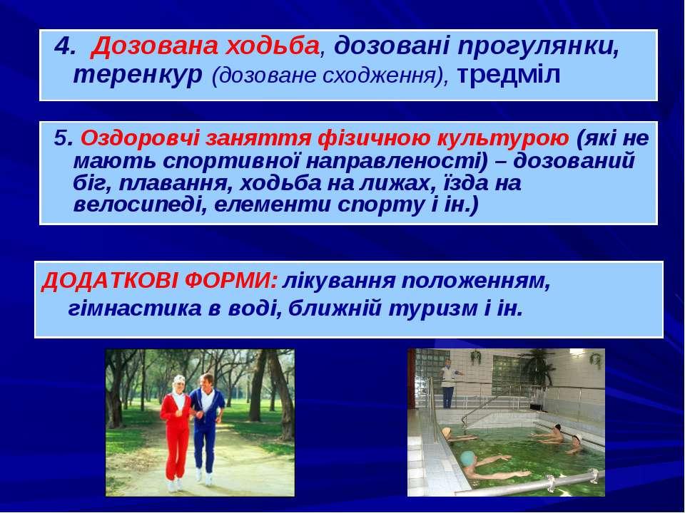 4. Дозована ходьба, дозовані прогулянки, теренкур (дозоване сходження), тредм...