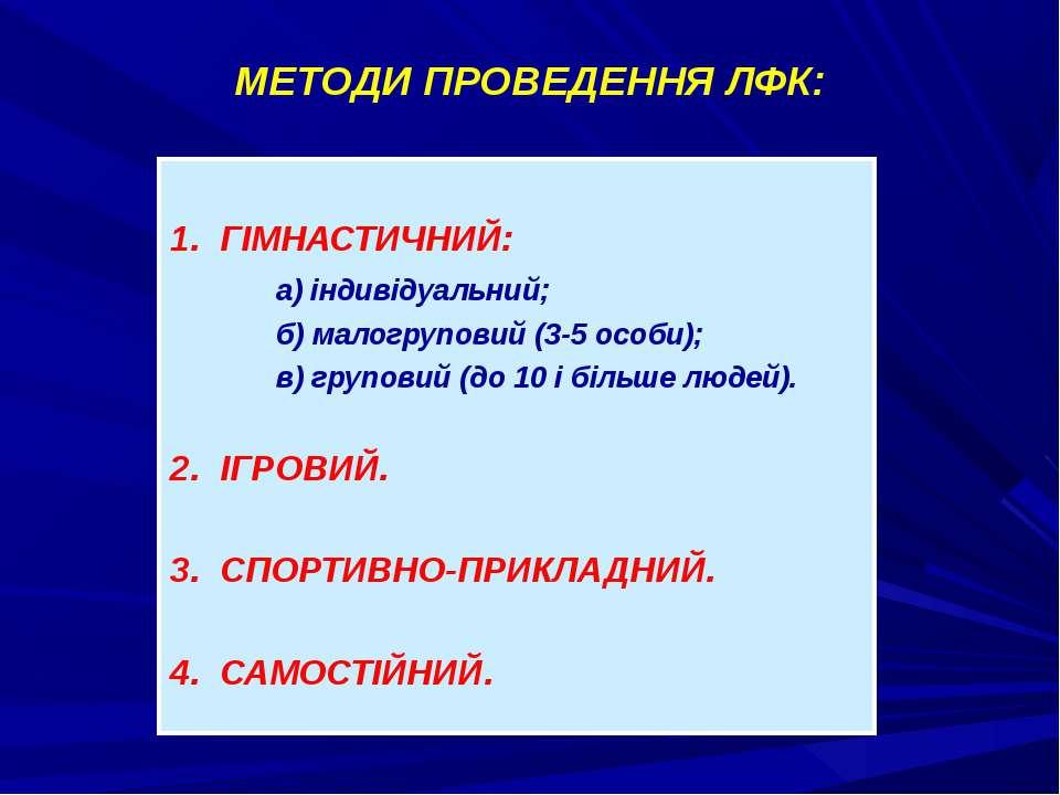 МЕТОДИ ПРОВЕДЕННЯ ЛФК: 1. ГІМНАСТИЧНИЙ: а) індивідуальний; б) малогруповий (3...