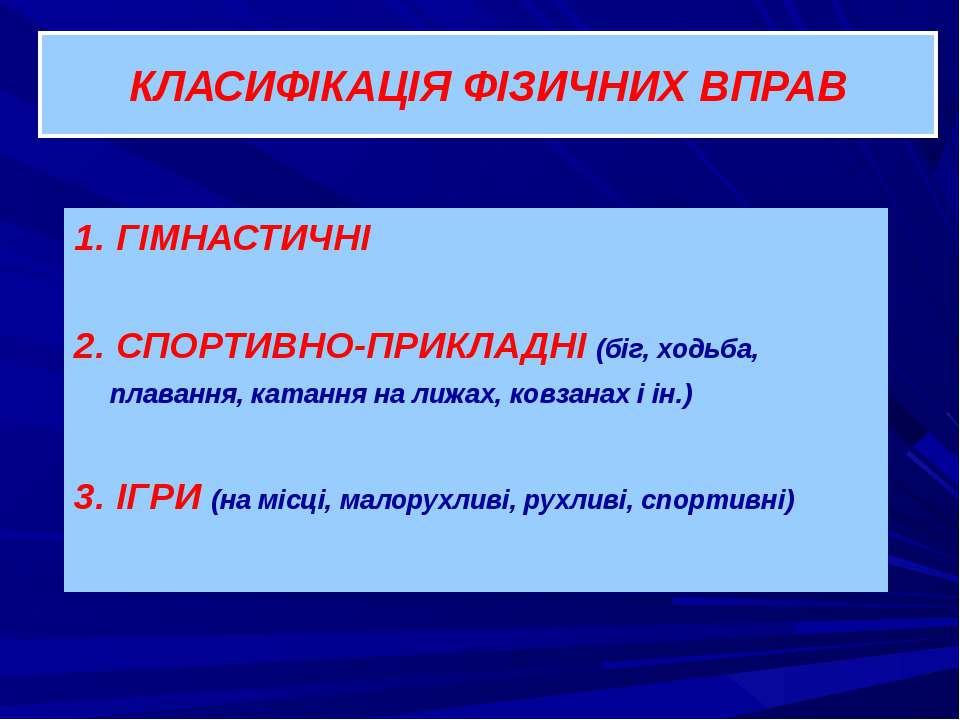 КЛАСИФІКАЦІЯ ФІЗИЧНИХ ВПРАВ 1. ГІМНАСТИЧНІ 2. СПОРТИВНО-ПРИКЛАДНІ (біг, ходьб...