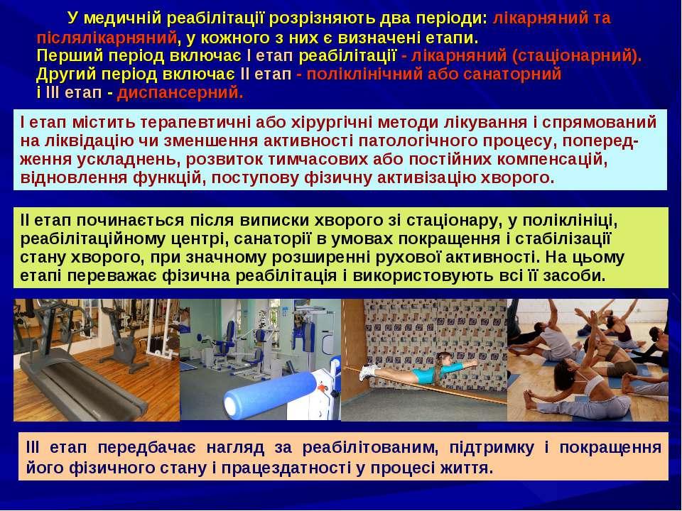 У медичній реабілітації розрізняють два періоди: лікарняний та післялікарняни...
