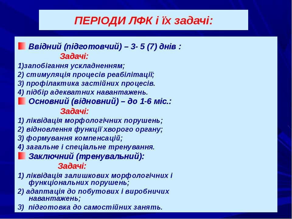 ПЕРІОДИ ЛФК і їх задачі: Ввідний (підготовчий) – 3- 5 (7) днів : Задачі: 1)за...