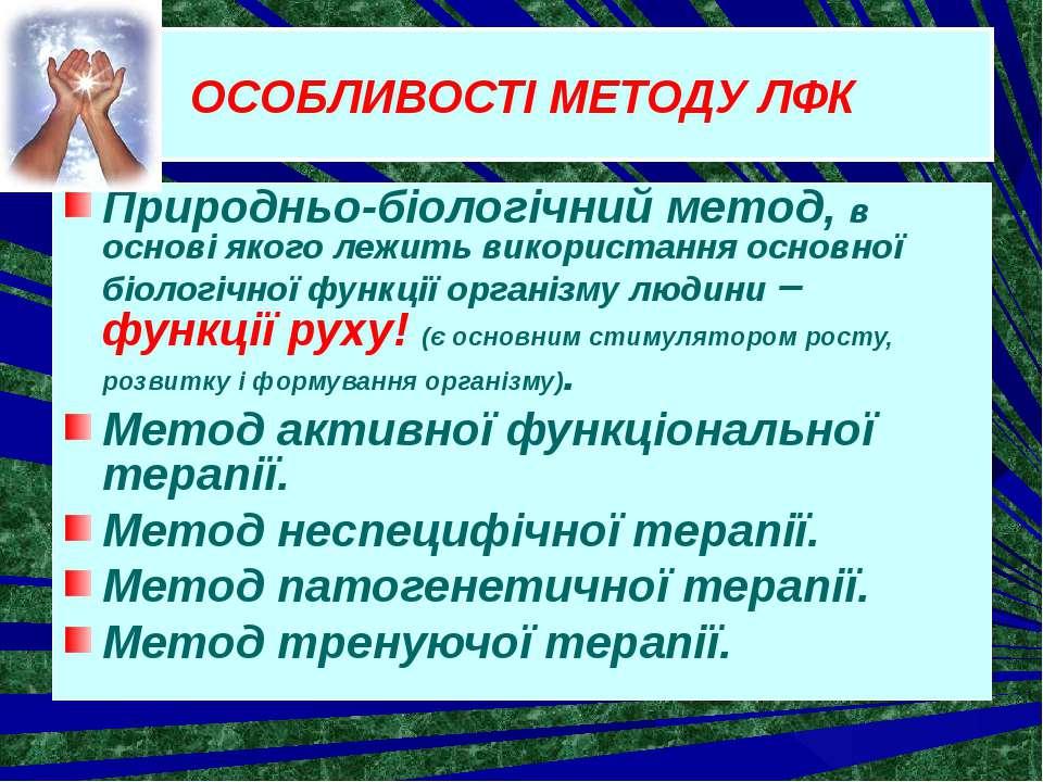 ОСОБЛИВОСТІ МЕТОДУ ЛФК Природньо-біологічний метод, в основі якого лежить вик...