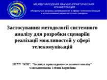 Застосування методології системного аналізу для розробки сценаріїв реалізації...