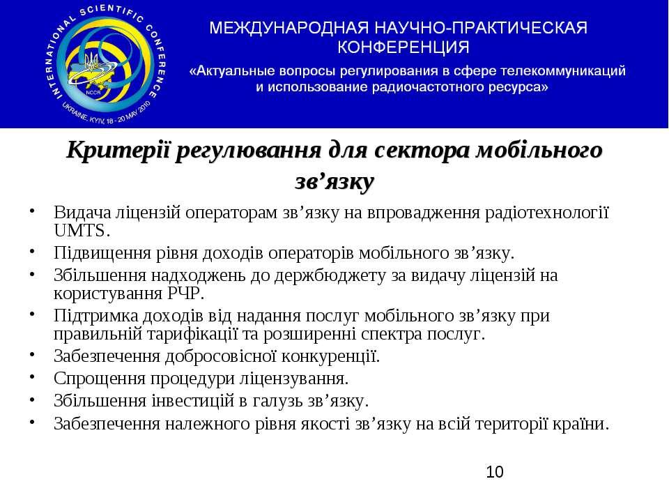 Критерії регулювання для сектора мобільного зв'язку Видача ліцензій оператора...