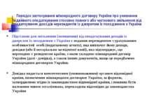 Порядок застосування міжнародного договору України про уникнення подвійного о...