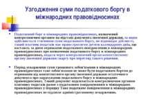 Узгодження суми податкового боргу в міжнародних правовідносинах Податковий бо...