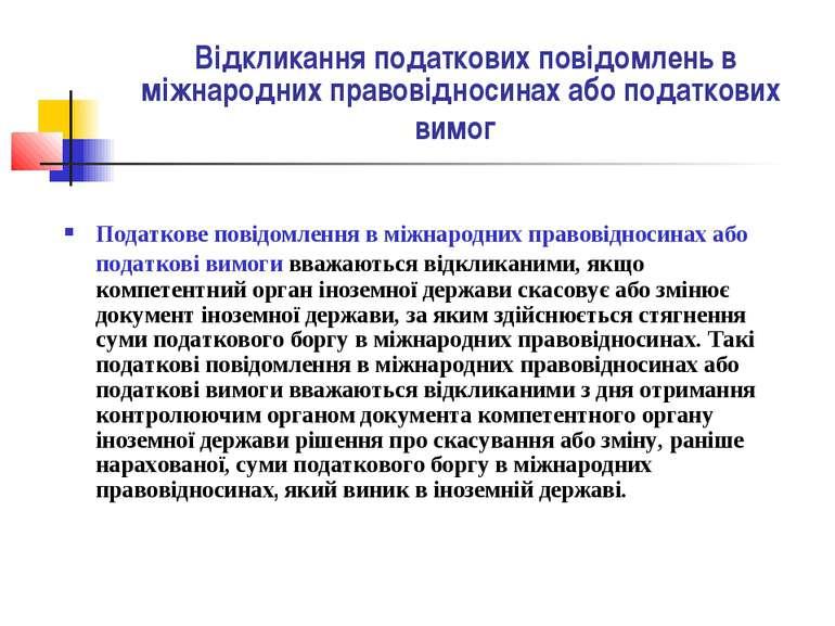 Відкликання податкових повідомлень в міжнародних правовідносинах або податков...