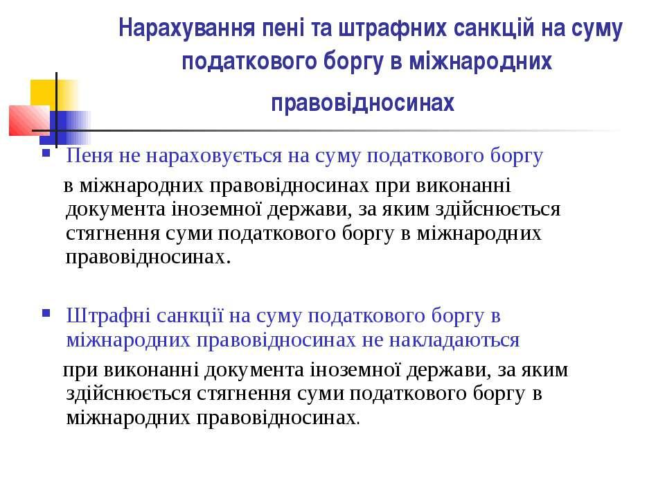 Нарахування пені та штрафних санкцій на суму податкового боргу в міжнародних ...