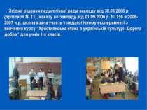 Згідно рішення педагогічної ради закладу від 30.08.2006 р. (протокол № 11), н...