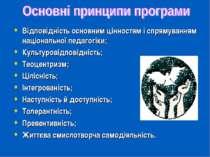 Відповідність основним цінностям і спрямуванням національної педагогіки; Куль...