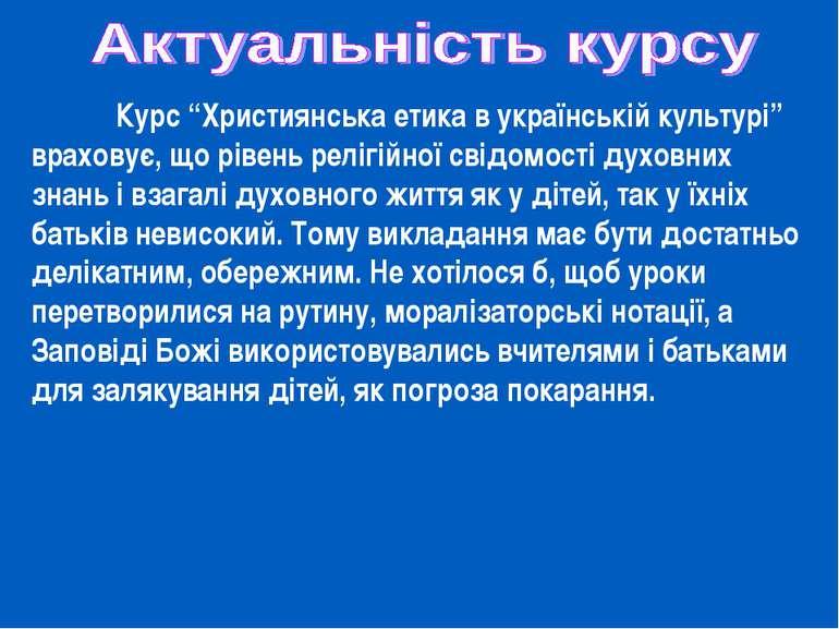 """Курс """"Християнська етика в українській культурі"""" враховує, що рівень релігійн..."""