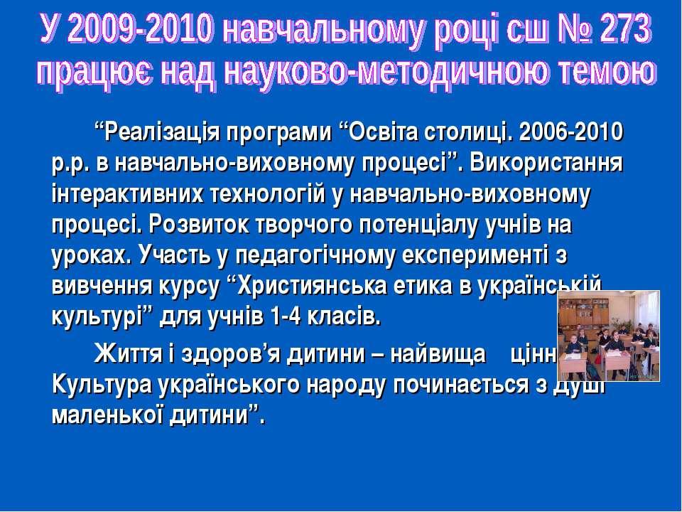 """""""Реалізація програми """"Освіта столиці. 2006-2010 р.р. в навчально-виховному пр..."""