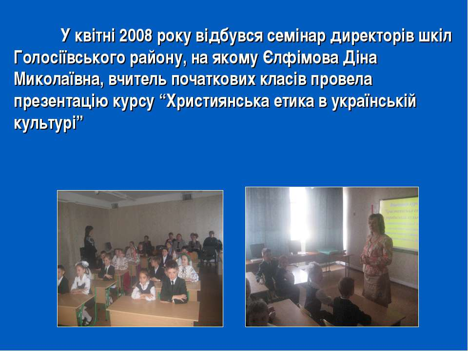 У квітні 2008 року відбувся семінар директорів шкіл Голосіївського району, на...