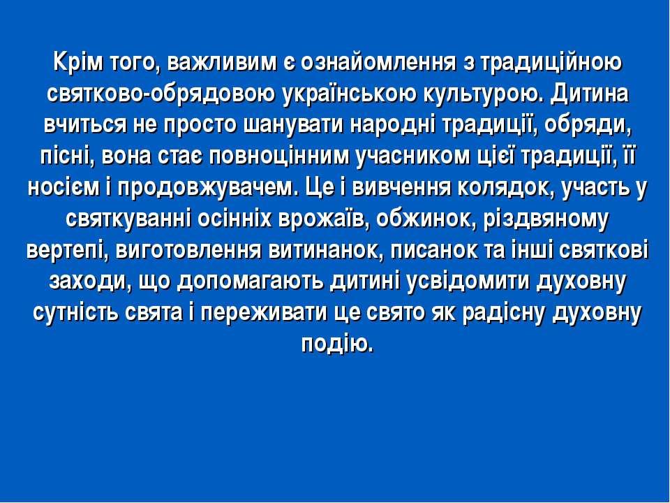 Крім того, важливим є ознайомлення з традиційною святково-обрядовою українськ...
