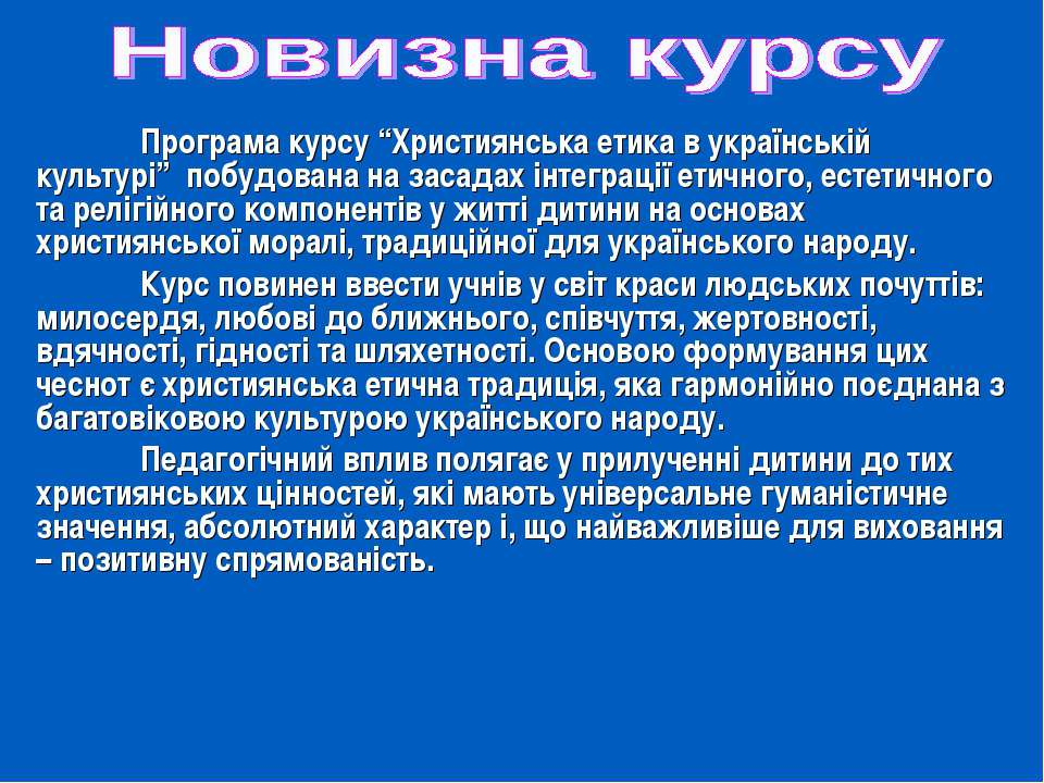 """Програма курсу """"Християнська етика в українській культурі"""" побудована на заса..."""