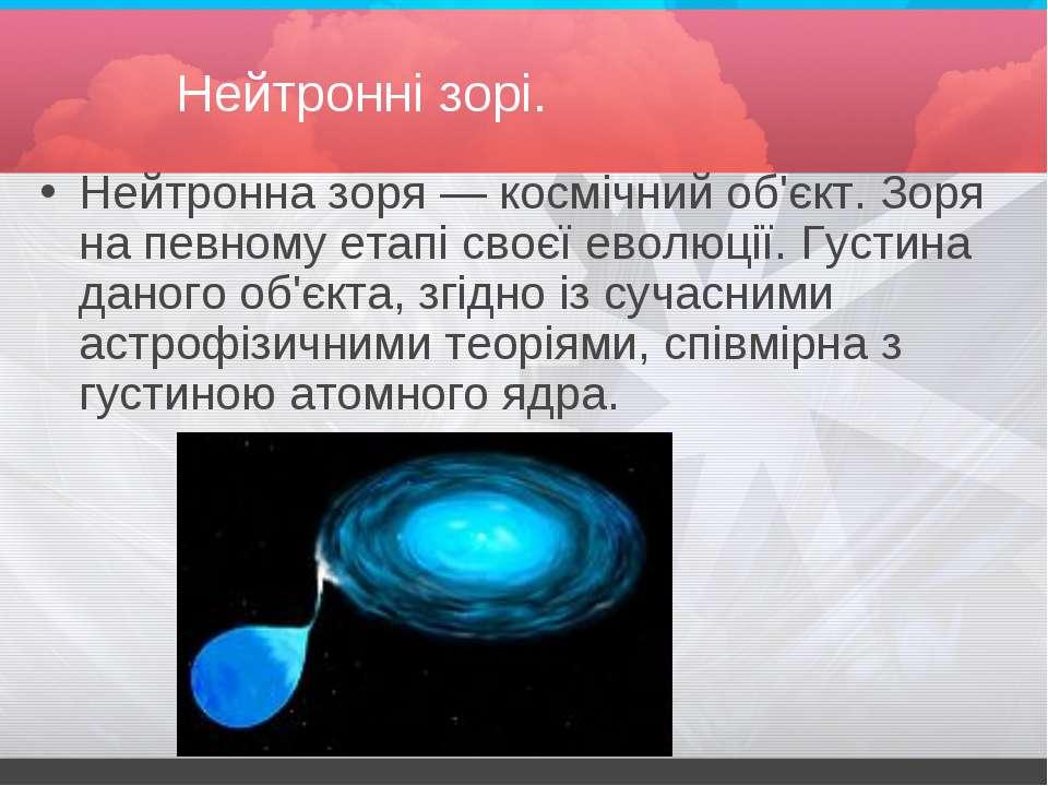 Нейтронні зорі. Нейтронна зоря — космічний об'єкт. Зоря на певному етапі своє...