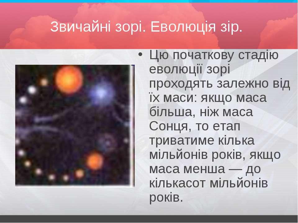 Звичайні зорі. Еволюція зір. Цю початкову стадію еволюції зорі проходять зале...