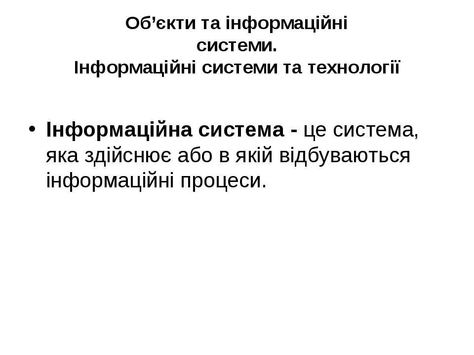 Об'єкти та інформаційні системи. Інформаційні системи та технології Інформаці...
