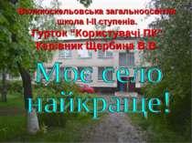 """Великоскельовська загальноосвітня школа І-ІІ ступенів. Гурток """"Користувачі ПК..."""