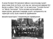 В роки Великої Вітчизняної війни в населеному пункті жорстоких боїв не було, ...