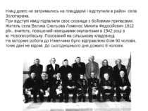 Німці довго не затримались на плацдармі і відступили в район села Золотарівка...