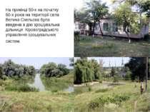 На прикінці 50-х на початку 60-х років на території села Велика Скельова була...