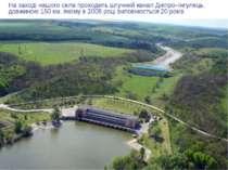 На заході нашого села проходить штучний канал Дніпро–Інгулець, довжиною 150 к...