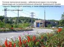 Головне призначення каналу – забезпечення водою сільгоспугідь Кіровоградської...