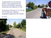 Управлінням по експлуатації каналу були відремонтовані вулиці села Велика Ске...