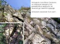 Неподалік села Мала Скельова на поверхню виходять білі докембрійські кварцити...