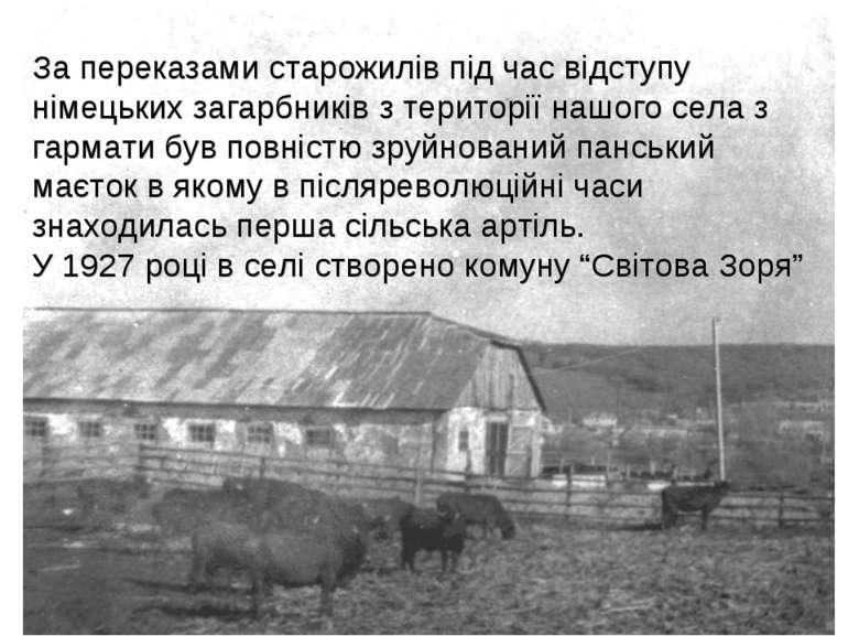За переказами старожилів під час відступу німецьких загарбників з території н...