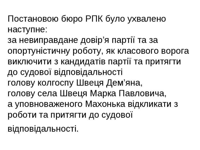 Постановою бюро РПК було ухвалено наступне: за невиправдане довір'я партії та...