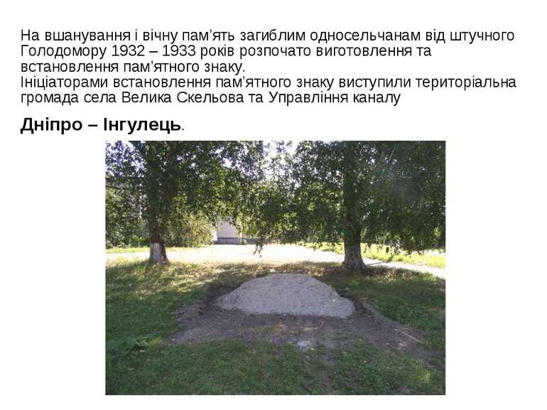 На вшанування і вічну пам'ять загиблим односельчанам від штучного Голодомору ...