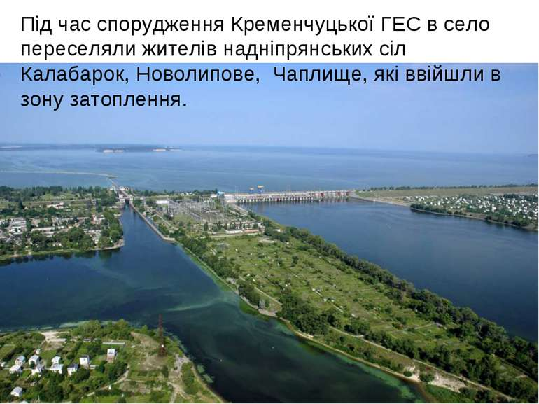 Під час спорудження Кременчуцької ГЕС в село переселяли жителів надніпрянськи...