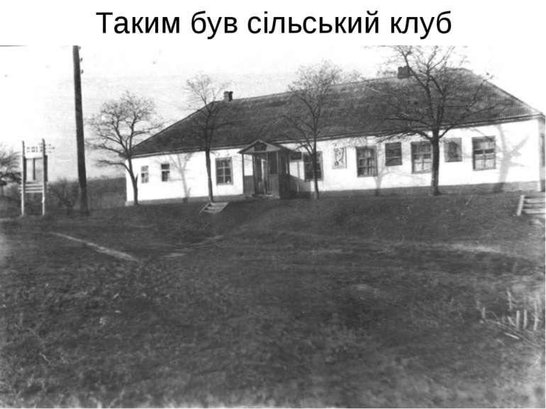 Таким був сільський клуб