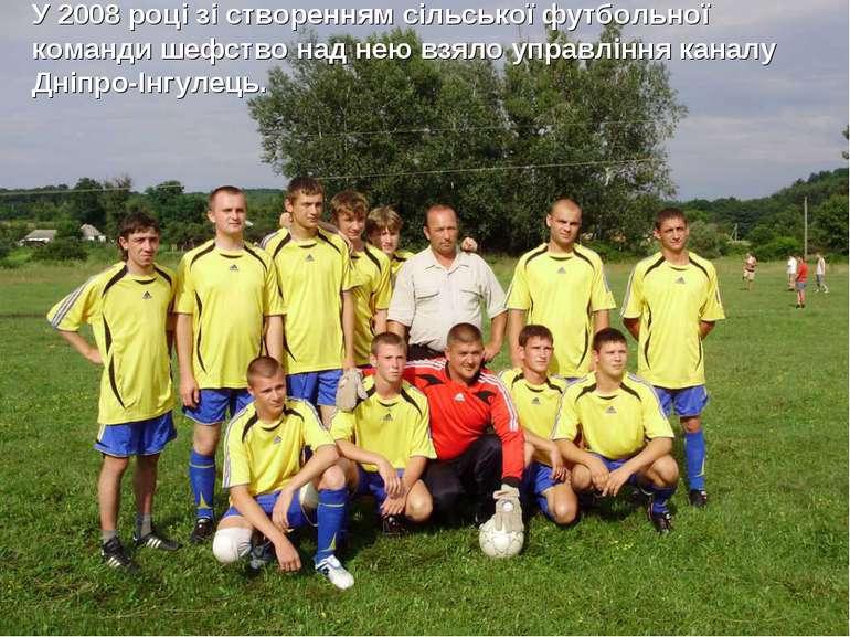 У 2008 році зі створенням сільської футбольної команди шефство над нею взяло ...
