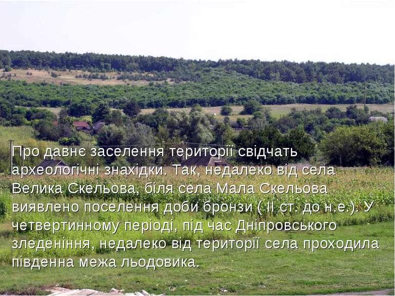 Про давнє заселення території свідчать археологічні знахідки. Так, недалеко в...