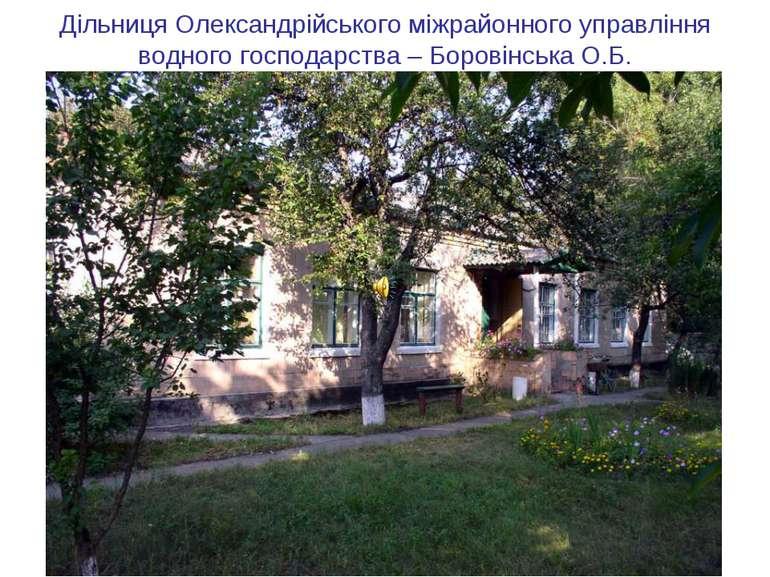 Дільниця Олександрійського міжрайонного управління водного господарства – Бор...