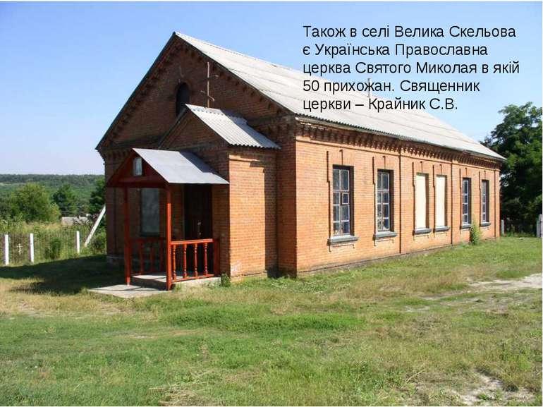 Також в селі Велика Скельова є Українська Православна церква Святого Миколая ...