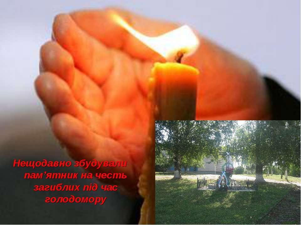 Нещодавно збудували пам'ятник на честь загиблих під час голодомору